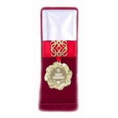 Медаль Ажур. Моему любимому