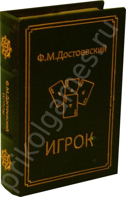 Книга - шкатулка с вложенной фляжкой Игрок