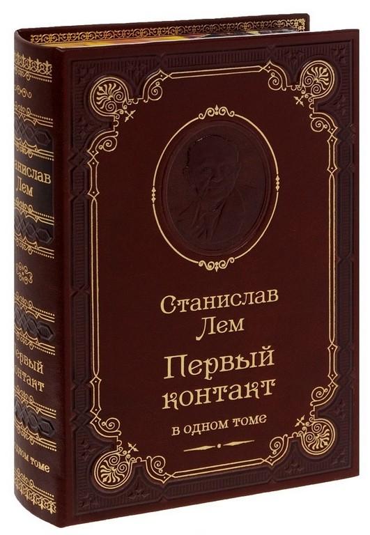 Книга Станислав Лем. Первый контакт