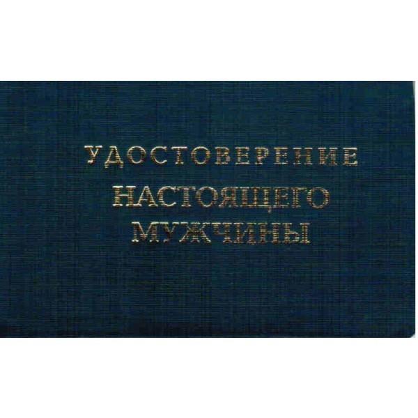 Удостоверение Настоящего мужчины