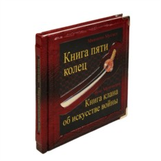 Подарочная книга Книга пяти колец