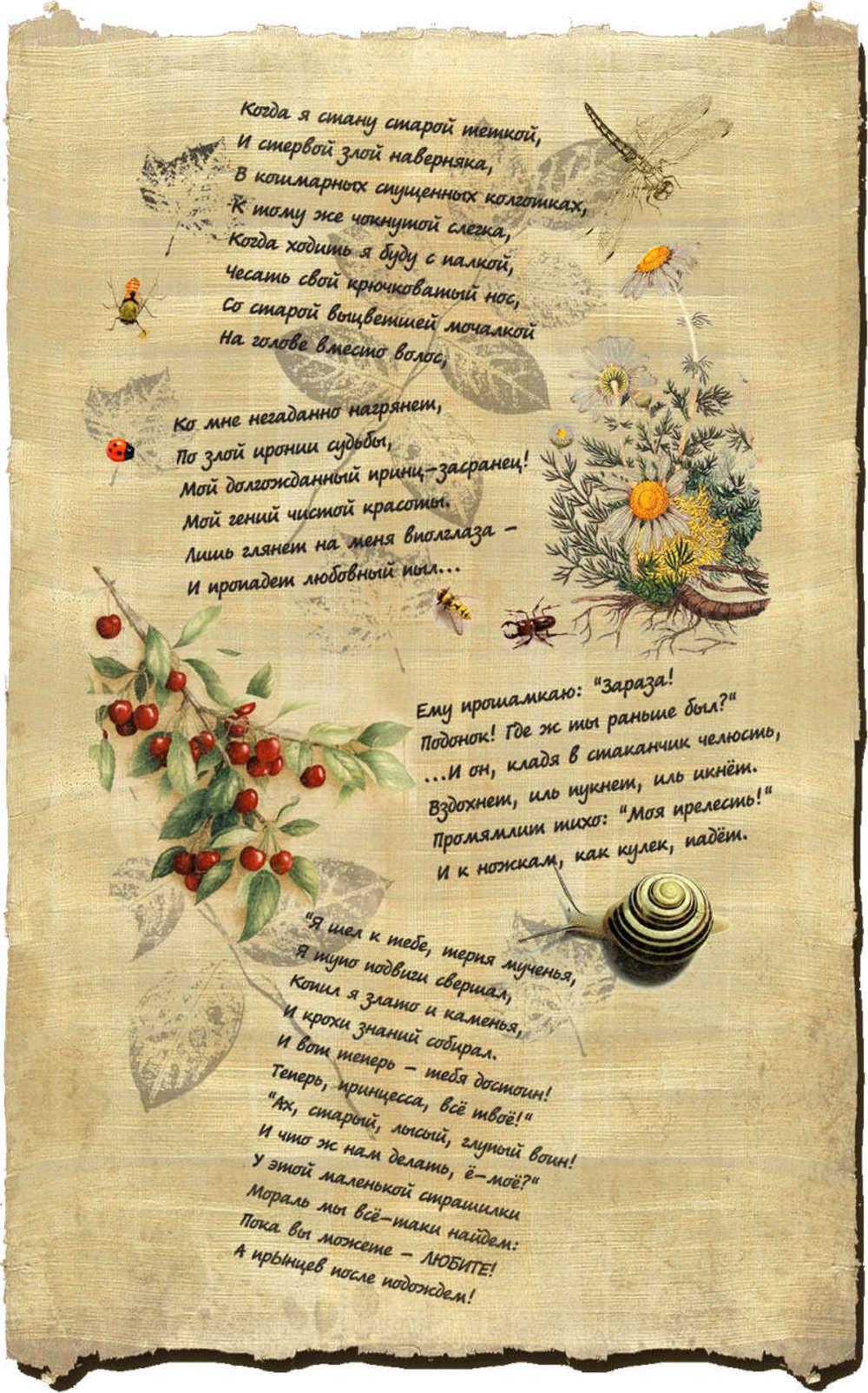 Свиток Романтическое поздравление второй половинке