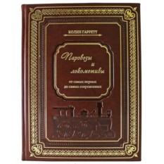 Книга Паровозы и локомотивы. Большая энциклопедия