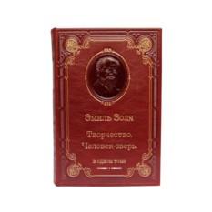 Подарочная книга Эмиль Золя. Творчество. Человек-зверь
