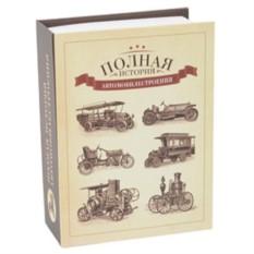 Часы в виде книги Полная история автомобилестроения