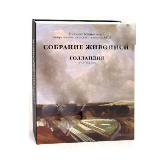 Книга «Голландская живопись»