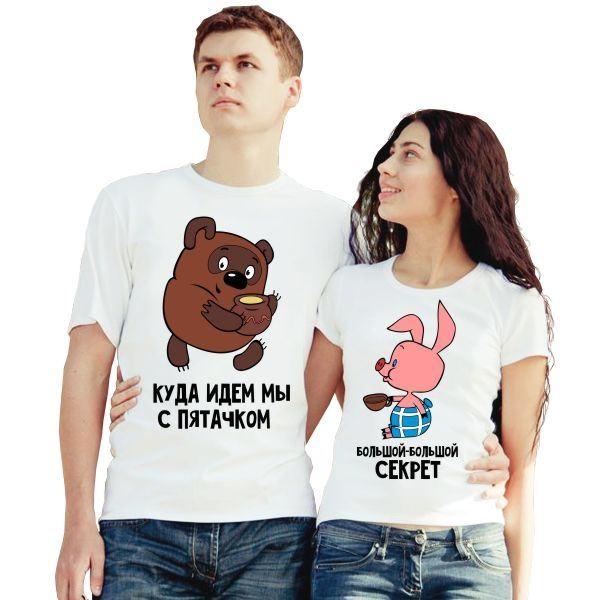 Парные футболки Куда идем - секрет
