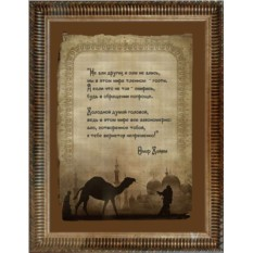 Свиток пергамента Стихи Омара Хайма