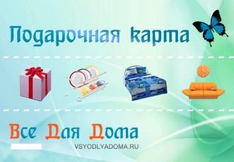 Подарочный сертификат в интернет-магазин «Все для дома»