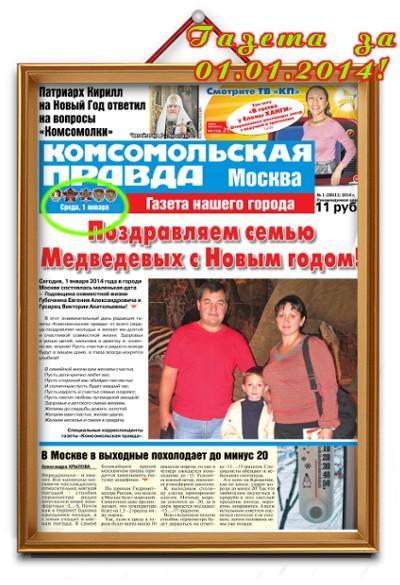 Поздравление-газета на Новый год