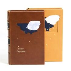 Книга Булат Окуджава. Лирика 50-90гг