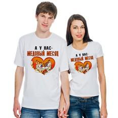 Парные футболки А у нас медовый месяц