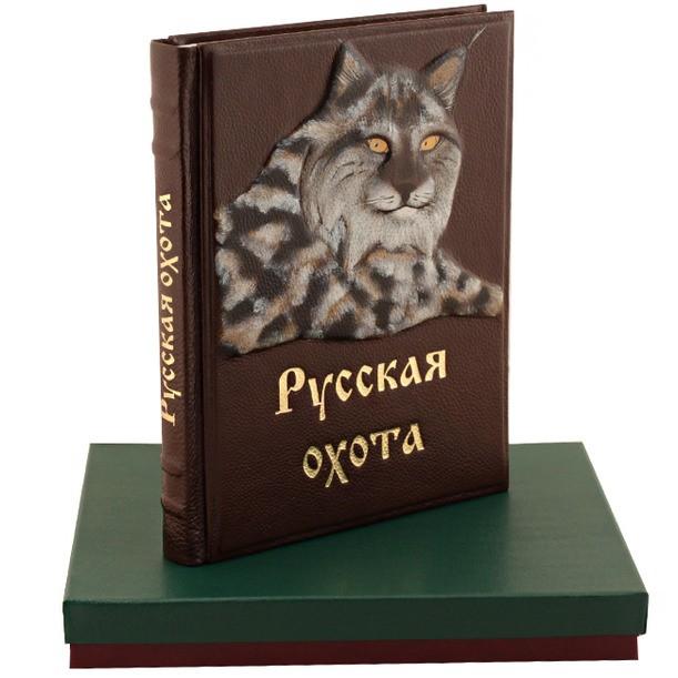 Подарочное издание «Русская охота» - обложка Рысь