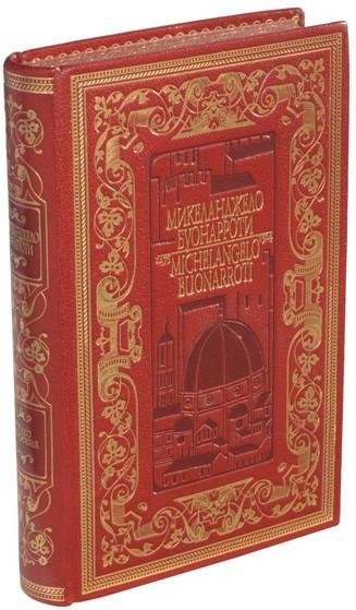 Поэтический сборник Стихотворения Микеланджело Буанаротти
