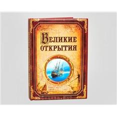 Ежедневник «Великие открытия»