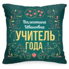 Именная подушка «Учитель года»