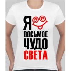 Женская футболка Я восьмое чудо света