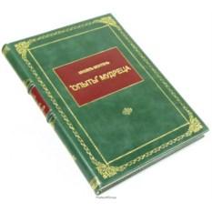 Книга Мишель Монтень Опыты мудреца