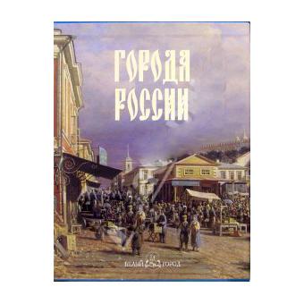 Книга «Города России»