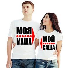 Парные футболки Моя Маша-Мой Саша (Ваши имена)