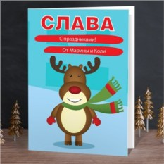 Именная открытка Новогодний Олень