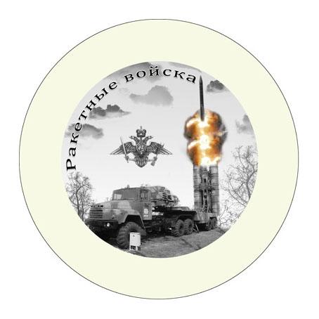 Тарелка «Ракетные войска»