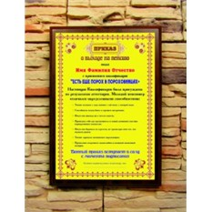 Подарочный диплом (плакетка) Приказ о выходе на пенсию