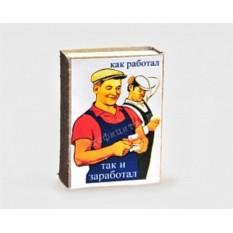 Спички сувенирные «Как работал - так и заработал!»