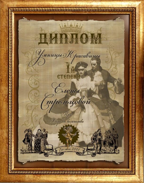 Диплом Умницы и красавицы на свитке папируса