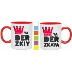 Парные кружки Ya derzkiy, derzkaya