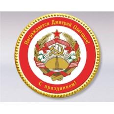 Именная шоколадная медаль «Герб Азербайджанской ССР»