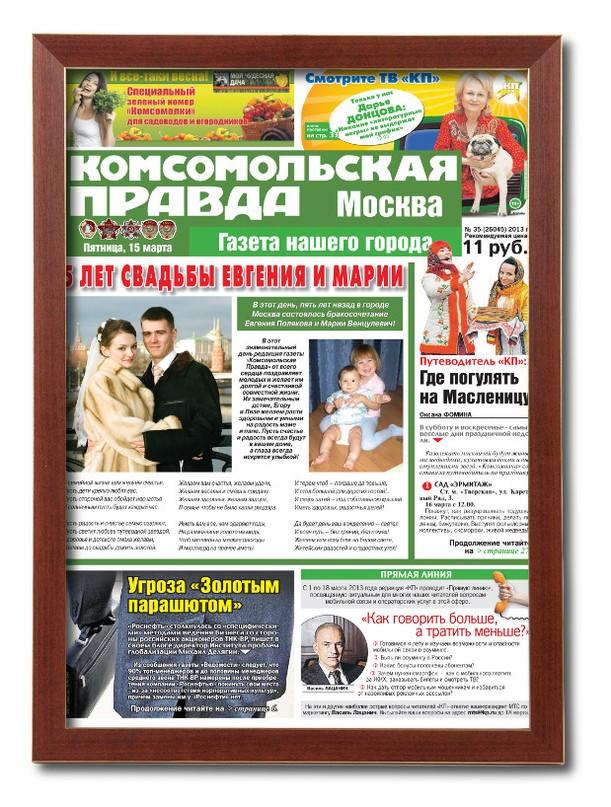 Как сделать газету онлайн - Luboil.ru