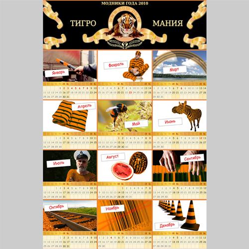 Календарь «Тигромания-2010»