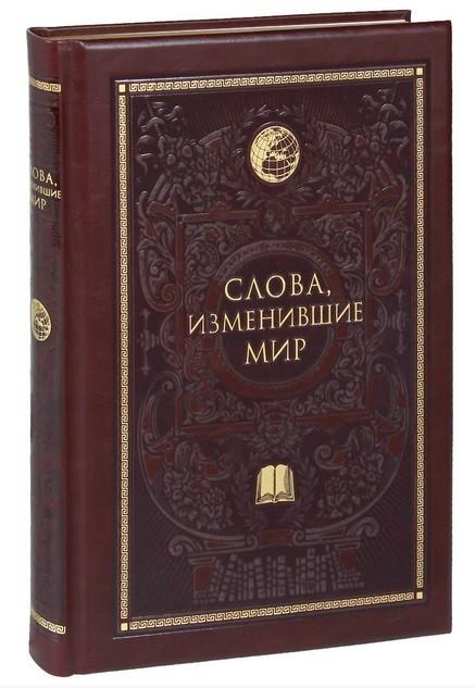Подарочная книга Слова, изменившие мир