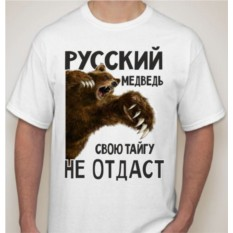 Футболка Русский медведь свою тайгу не отдаст