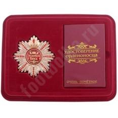 Орден Золотой босс с удостоверением