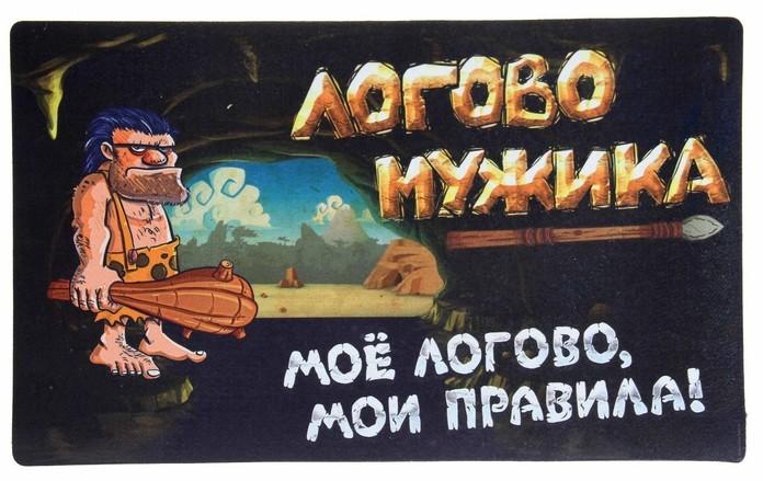 Придверный коврик Логово мужика