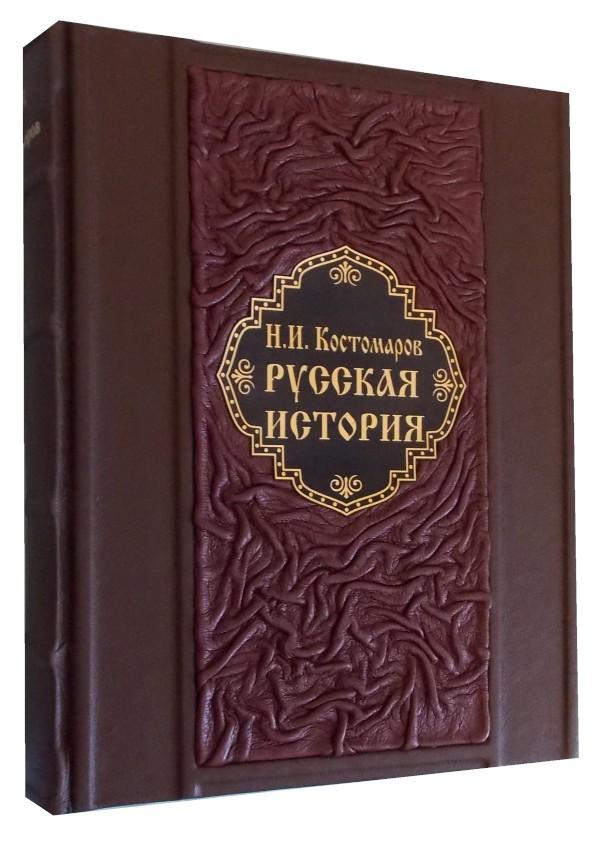 Подарочное издание «Н.И. Костомаров. Русская история»