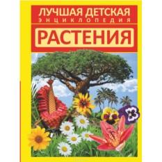 Лучшая детская энциклопедия Растения