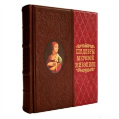 Подарочная книга Шедевры мировой живописи
