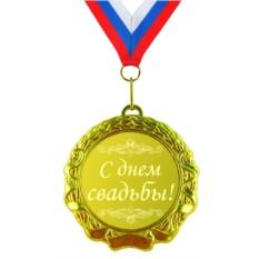 Подарочная медаль «С юбилеем свадьбы»