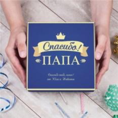 Набор конфет в подарочной упаковке «Спасибо, папа!»