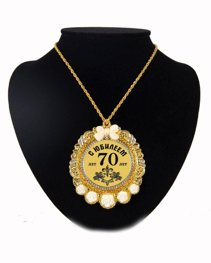 Медаль с розочками на цепочке С Юбилеем 70 лет