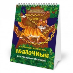 Именной настольный календарь Сказочный