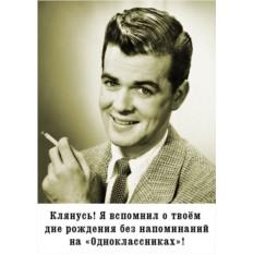 Открытка Одноклассники
