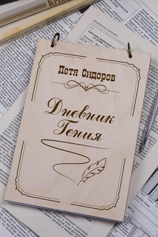 Блокнот с Вашим текстом на обложке Дневник гения