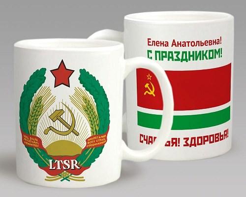Именная подарочная кружка «Литовская ССР»