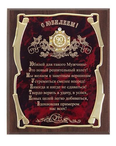 Панно С Юбилеем 90 лет