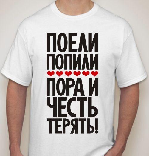 Мужская футболка Поели, попили