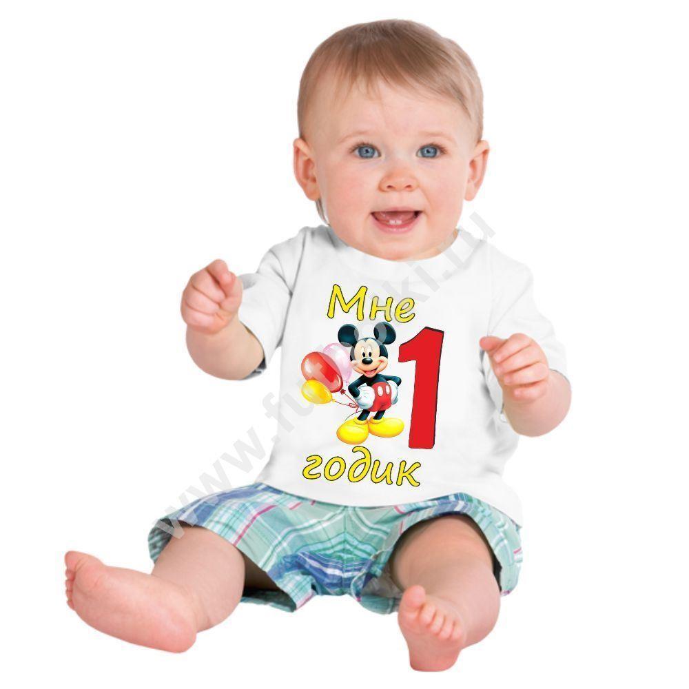 Детская футболка с Микки маус Мне 1 годик